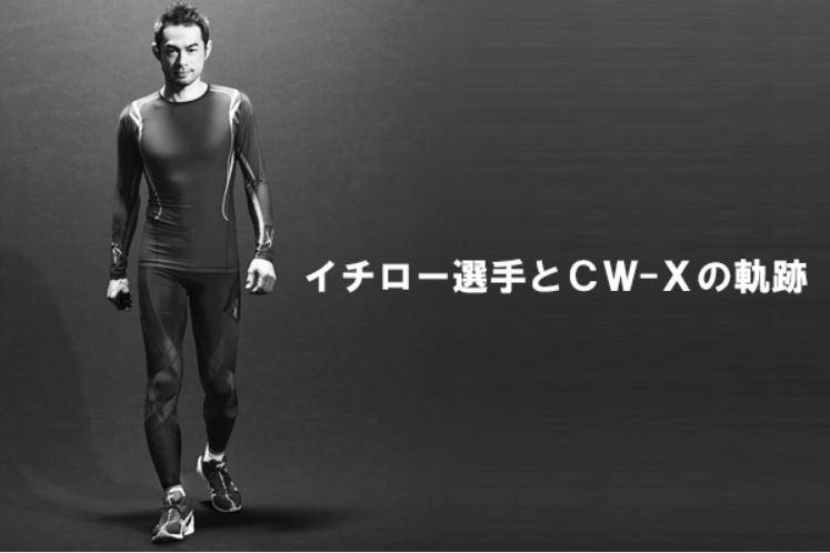 CW-X着用のイチロー選手